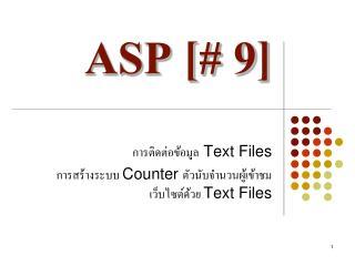 ASP [# 9]