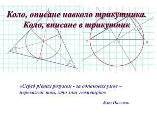 Коло, описане навколо трикутника.  Коло, вписане в трикутник