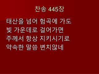 찬송  445 장