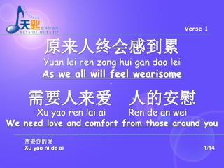 ???????? Yuan lai ren zong hui gan dao lei  As we all will feel wearisome ?????  ????
