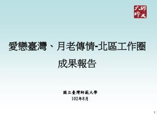 愛戀臺灣、月老傳情 - 北區 工作圈成果報告