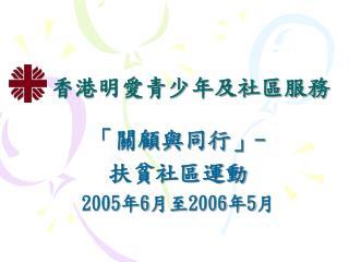 香港明愛青少年及社區服務