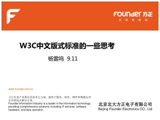 W3C 中文版式标准的一些思考