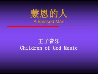 蒙恩的人 A Blessed Man