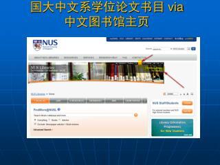 国 大中文系学位论文书 目  via 中文图书馆主页