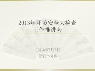 2013 年环境安全大检查 工作推进会
