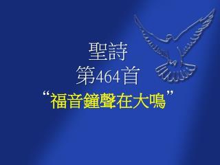 """聖詩 第 464 首 """" 福音鐘聲在大鳴 """""""
