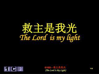 救主是我光 T he Lord  is my light