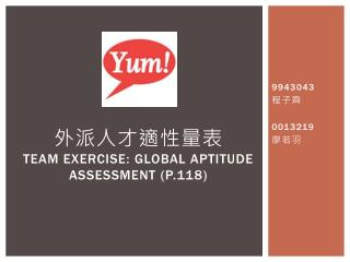 外派人才適性量表 Team  exercise: Global aptitude assessment (p.118)