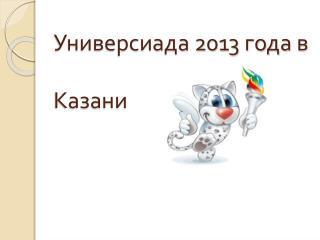 Универсиада  2013 года в  Казани