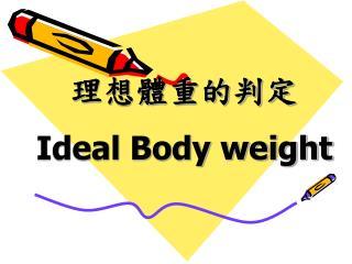 理想體重的判定 Ideal Body weight