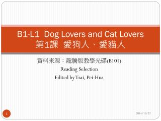 B1-L1  Dog Lovers and Cat Lovers 第 1 課  愛狗人、愛貓人