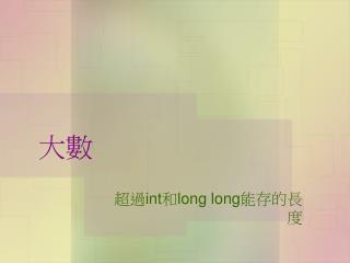 超過 int 和 long long 能存的長度