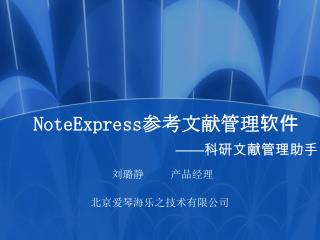 NoteExpress 参考文献管理软件