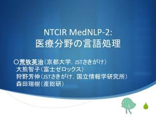 NTCIR MedNLP-2:  医療分野の言語処理