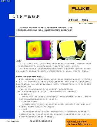 LED 简介     LED (Light Emitting Diode) ,又称发光二极管,是利用固体半导体芯片作为发光材料,当两端施加正向电压时