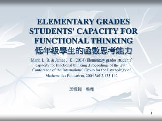 ELEMENTARY GRADES STUDENTS' CAPACITY FOR FUNCTIONAL THINKING  低年級學生的函數思考能力