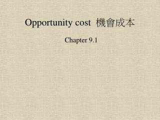 Opportunity cost   機會成本