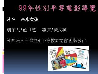 片名 奈米女孩 製作人  /  藍貝芝 導演  /  黃文英 社團法人台灣性別平等教育協會 監製發行