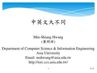 中英文大不同 Min-Shiang Hwang ( 黃明祥 ) Department of Computer Science & Information Engineering