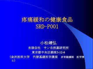 疼痛緩和の健康食品 SRD-P001
