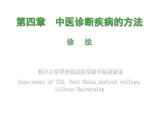 第四章 中医诊断疾病的方法 诊 法 四川大学华西临床医学院中医教研室 Department of TCM, West China Medical college,
