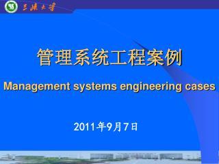 管理系统工程案例 Management systems engineering cases