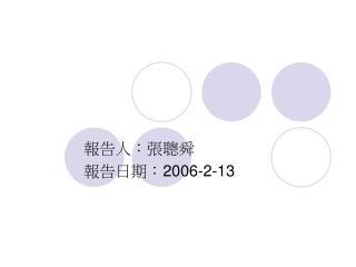 報告人:張聰舜 報告日期: 2006-2-13