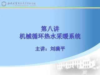 第八讲 机械循环热水采暖系统 主讲:刘满平