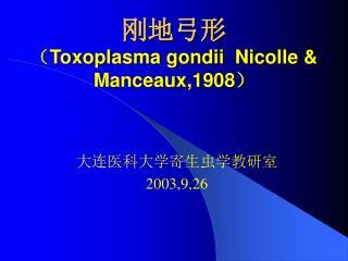 刚地弓形 ( Toxoplasma gondii  Nicolle & Manceaux,1908 )