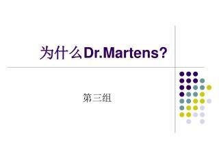 为什么 Dr.Martens?