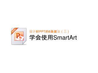 设计 好 PPT 的 8 条建议( 三 ) 学会使用 SmartArt