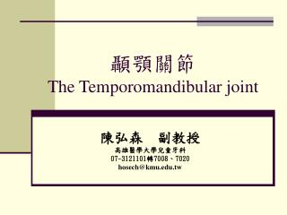 顳顎關節 The Temporomandibular joint