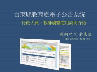 台東縣教育處電子公告系統