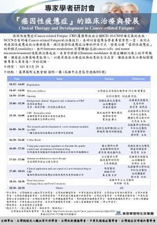 『 癌因性疲憊症 』 的臨床治療與發展 Clinical Therapy and Development in Cancer-related Fatigue )