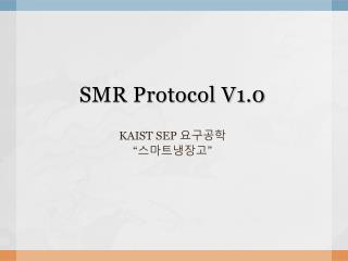 SMR Protocol V1.0