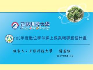 103 年度數位學伴線上課業輔導服務計畫