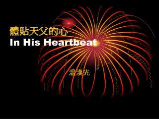 體貼天父的心 In His Heartbeat