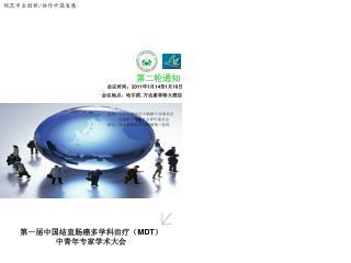 第一届中国结直肠癌多学科治疗( MDT )中青年专家学术大会