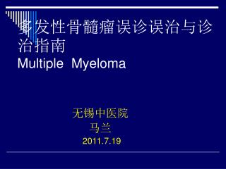 ??????????????? Multiple  Myeloma