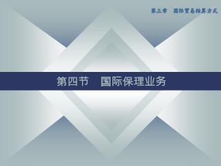 第四节   国际保理业务
