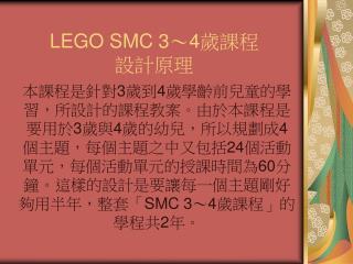 LEGO SMC 3〜4 歲課程 設計原理