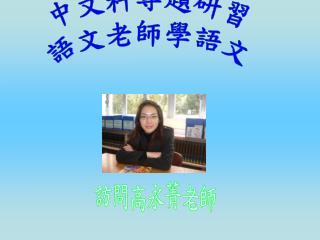 中文科專題研習 語文老師學語文