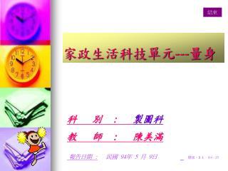 科   別   :    製圖科 教   師   :    陳美滿 報告日期  : 民國  94 年  5  月  9 日 修 版:94.0 4 . 25