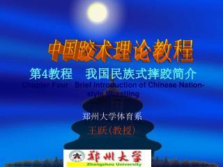 第 4 教程  我国民族式摔跤简介 Chapter Four   Brief Introduction of Chinese Nation-style Wrestling