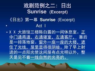 戏剧范例之二 :  日出 Sunrise   (Excerpt)