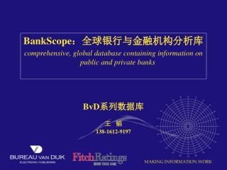 BankScope :全球银行与金融机构分析库