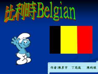 比利時 Belgian