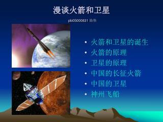 漫谈火箭和卫星 pb05000831  陈伟