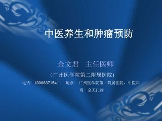 中医养生和肿瘤预防                             金文君   主任医师 (广州医学院第二附属医院)